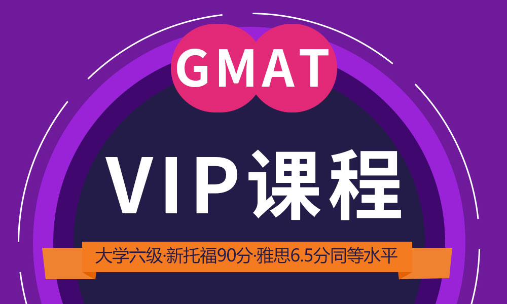 杭州朗阁GMAT-VIP课程
