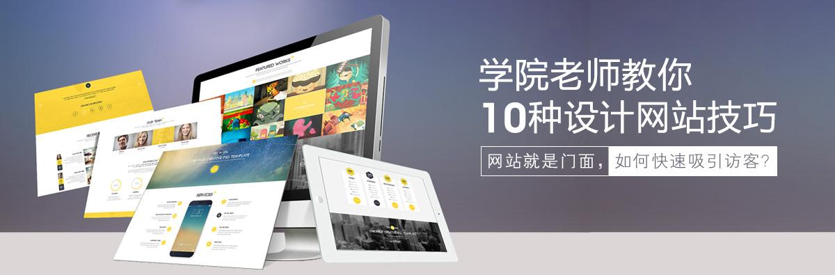 上海交大南洋网页艺术设计班