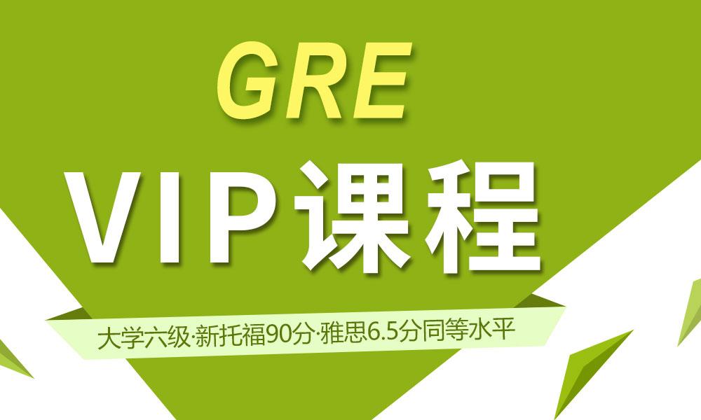 杭州朗阁GRE-VIP课程