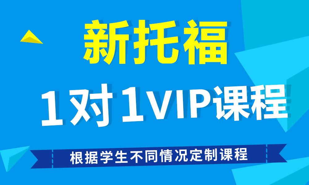 杭州朗阁新托福-VIP课程