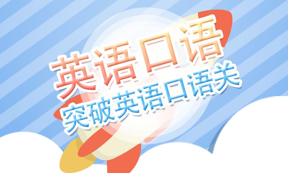 杭州朗阁英语口语课