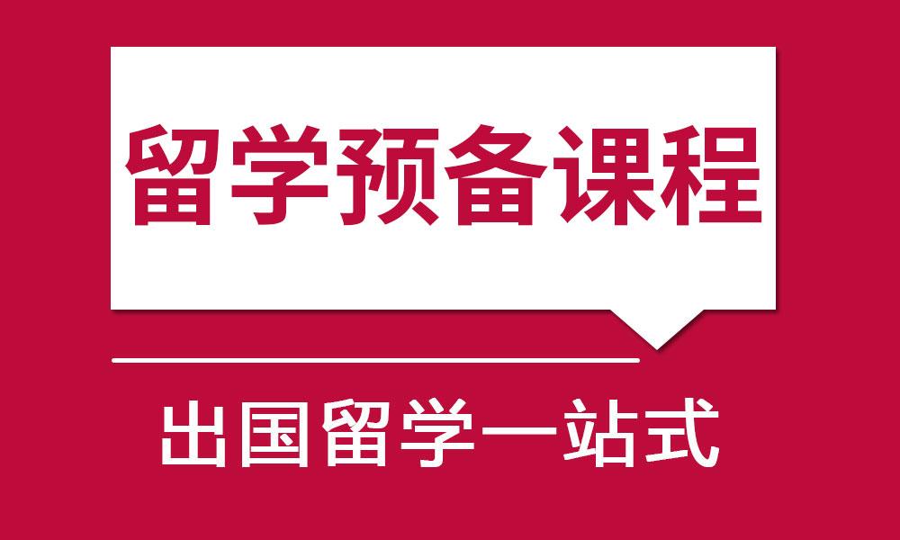 杭州新航道留学预备课程