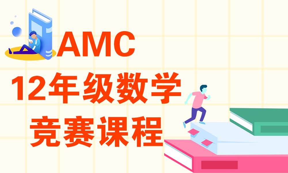 上海三立AMC12年级数学竞赛课程