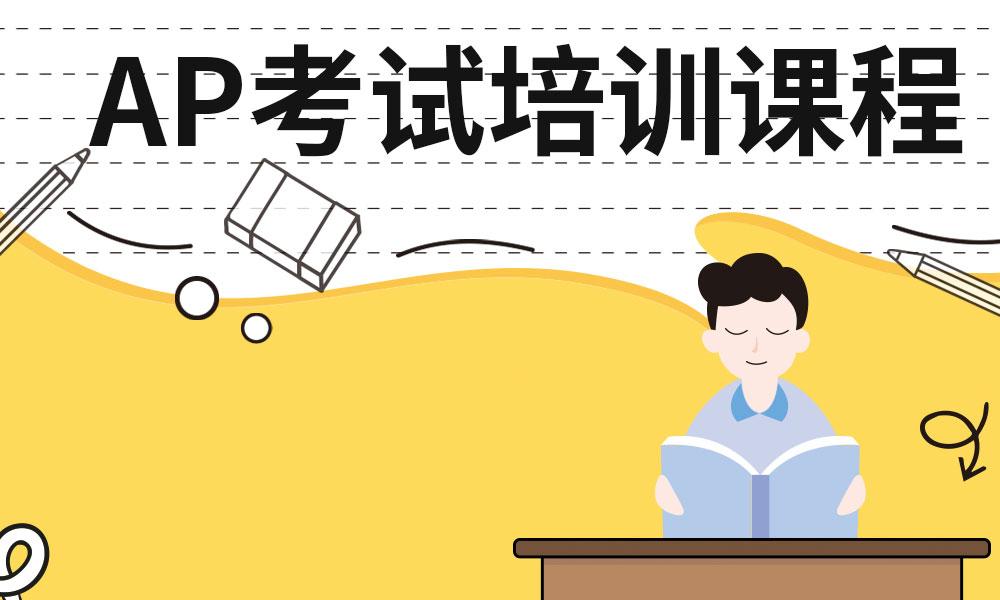 上海三立AP考试培训课程