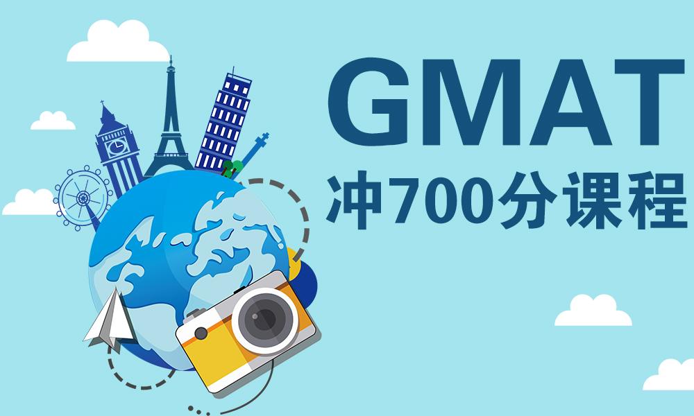 上海三立GMAT冲700分课程