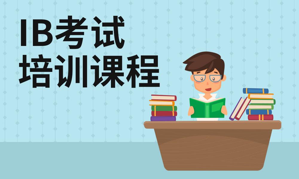 上海三立IB考试培训课程