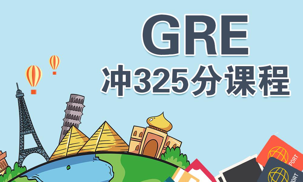 上海三立GRE冲325分课程