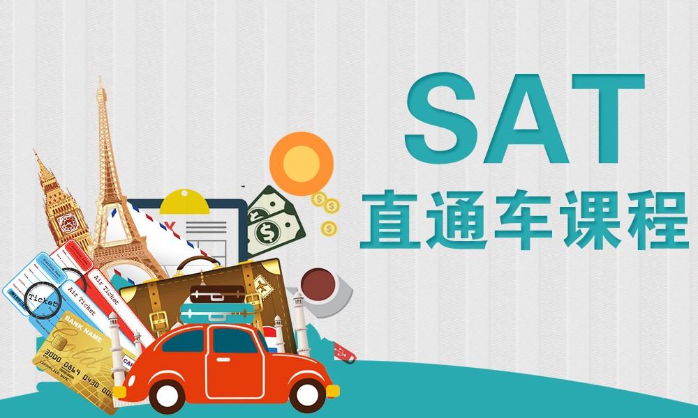 上海三立SAT直通车课程