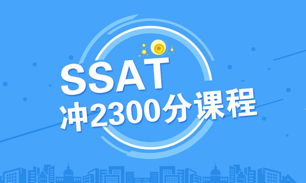 上海三立SSAT冲2300分课程