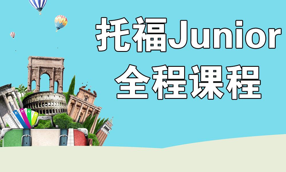 上海三立托福Junior全程课程