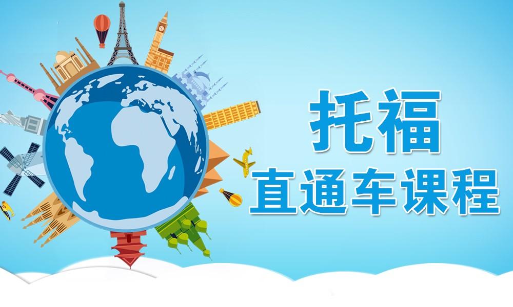 上海三立托福直通车课程