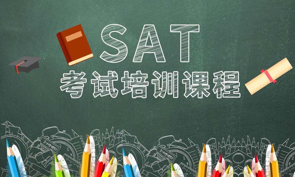 上海三立SAT考试培训课程