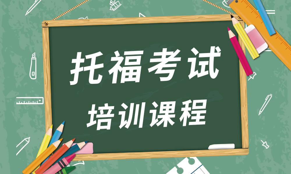 上海三立托福考试培训课程
