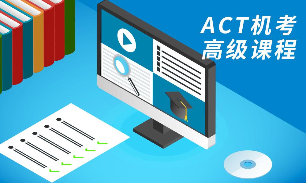 上海三立ACT机考高级课程