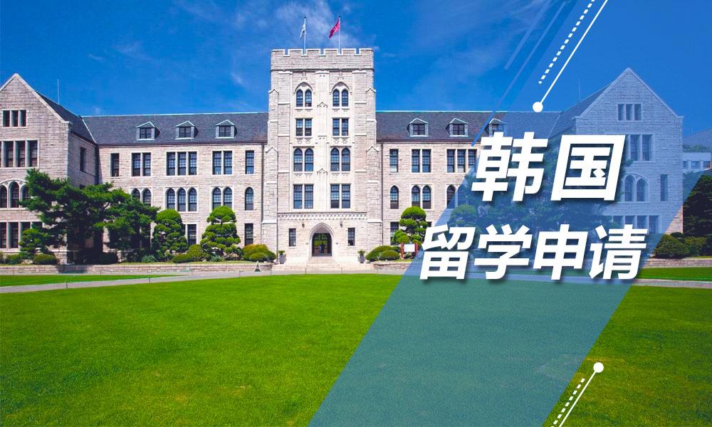 杭州金矢韩国留学申请方案