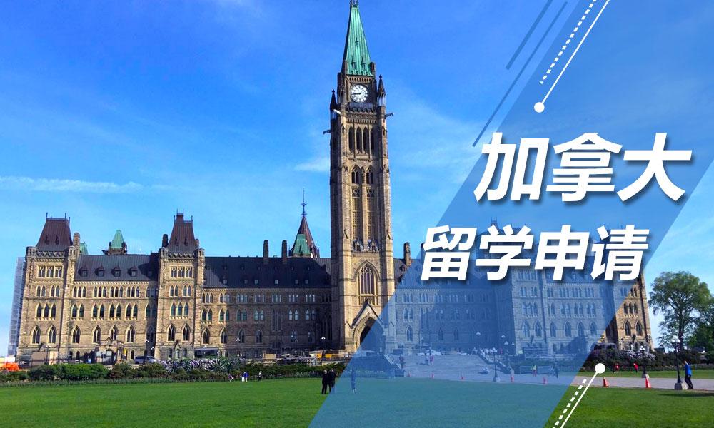 杭州金矢加拿大留学申请方案