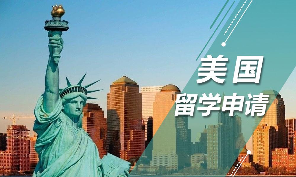 杭州金矢美国留学申请方案