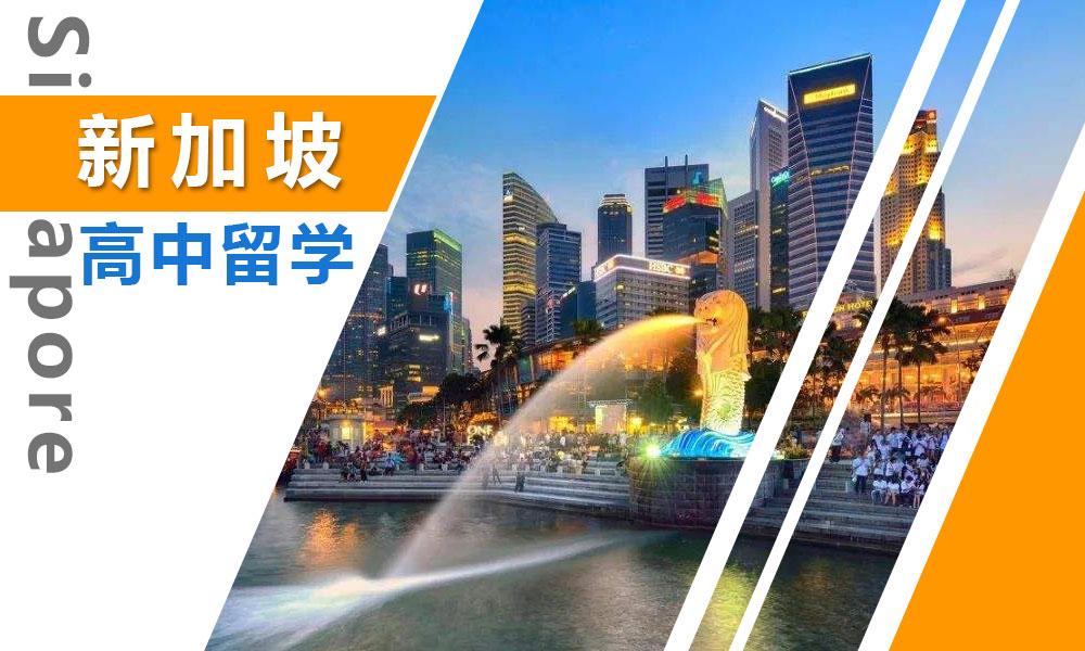 杭州华通新加坡高中留学