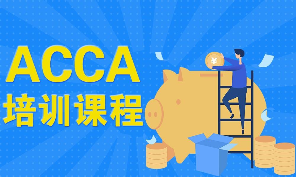 杭州高顿ACCA培训课程