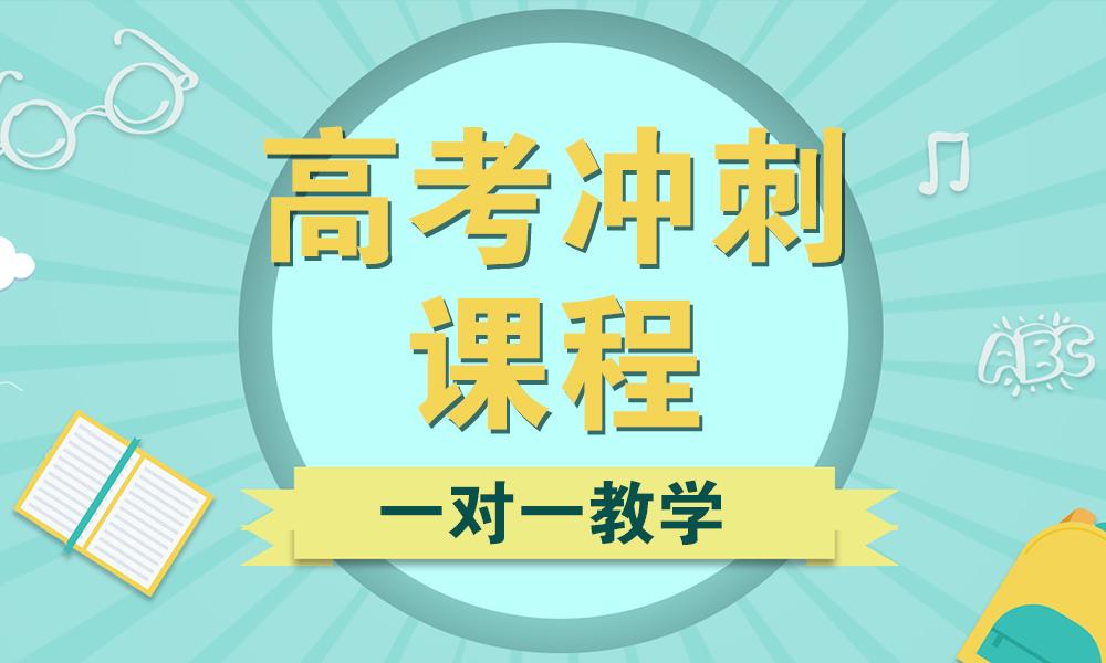 杭州纳思高考冲刺课程