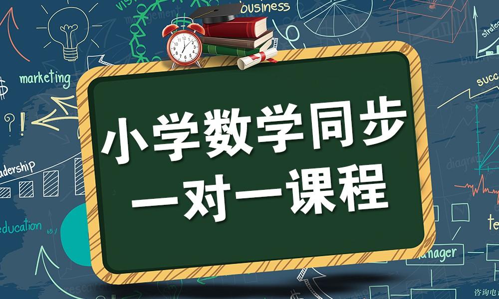 杭州纳思小学数学同步课程