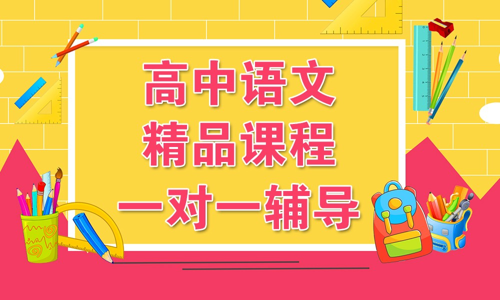 杭州纳思高中语文精品课程