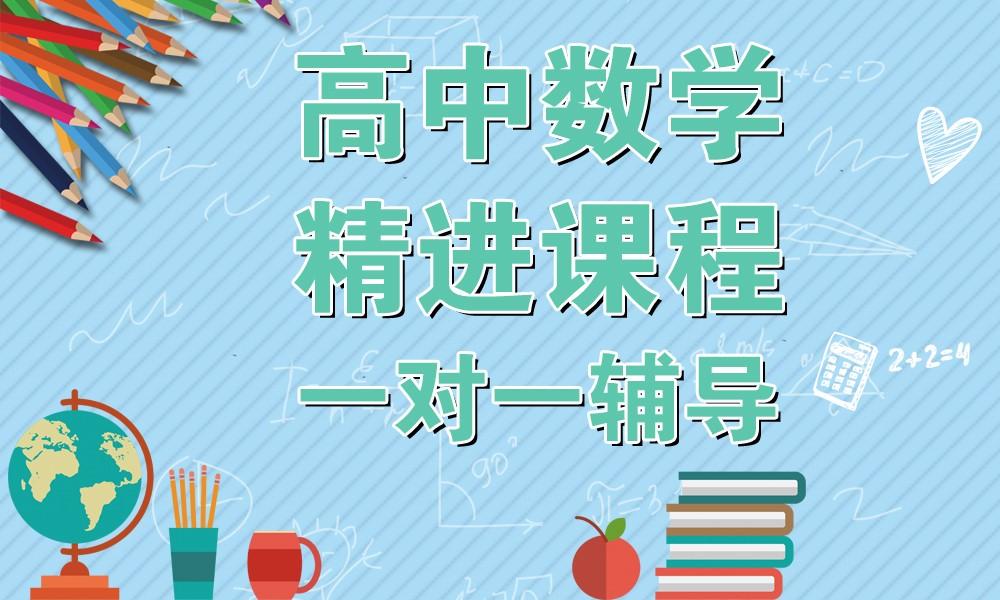 杭州纳思高中数学精进课程