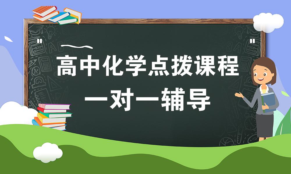 杭州纳思高中化学点拨课程
