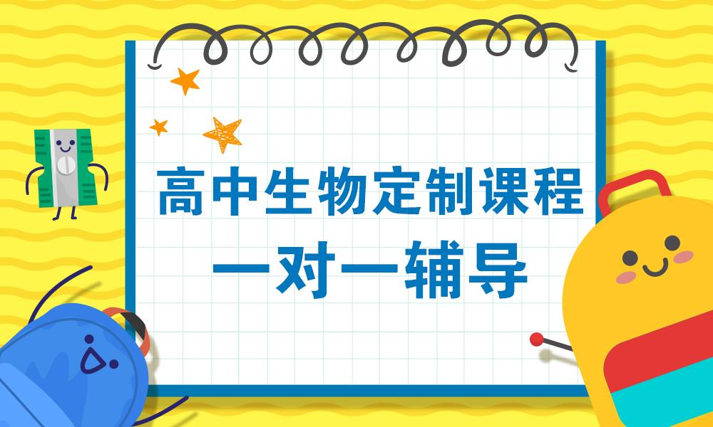 杭州纳思高中生物定制课程