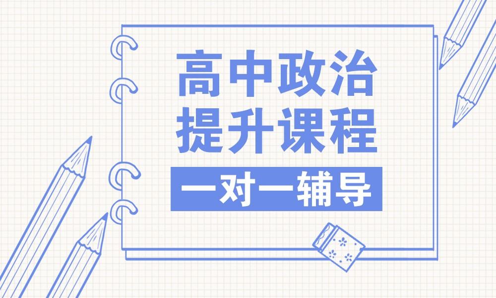 杭州纳思高中政治提升课程