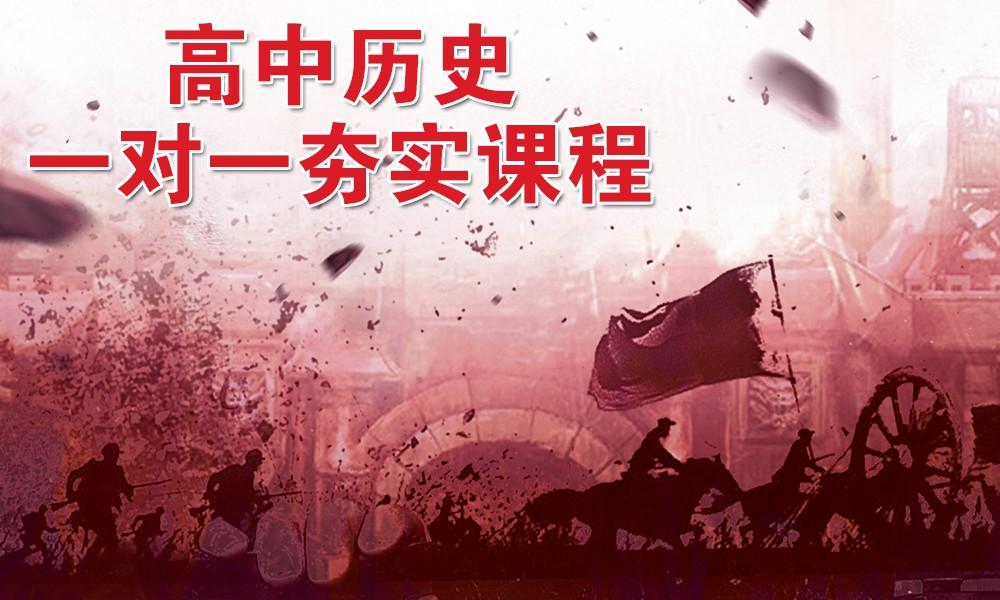 杭州纳思高中历史夯实课程