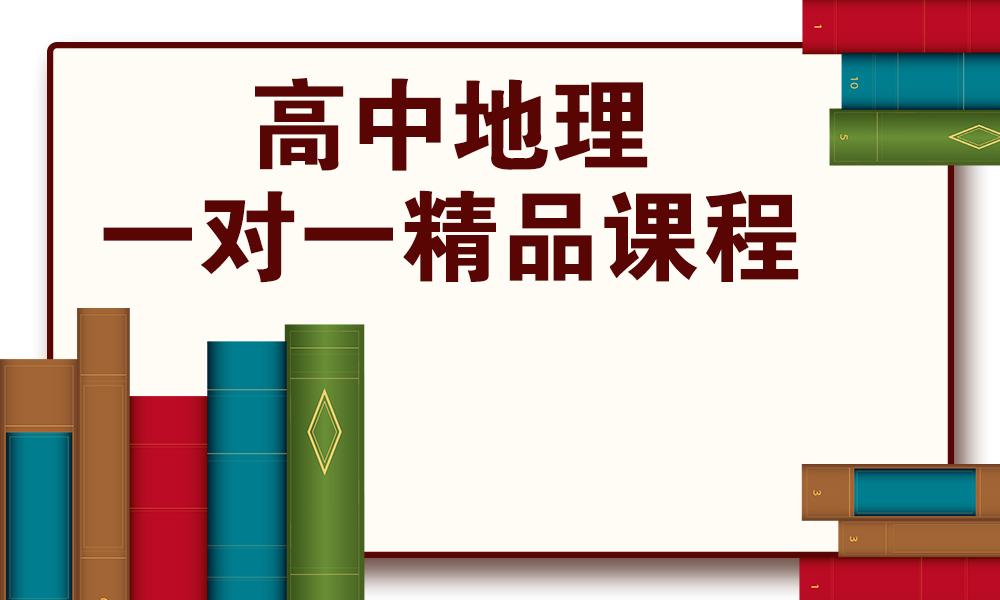 杭州纳思高中地理精品课程