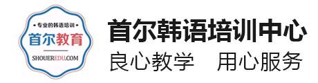 杭州首尔韩语培训中心Logo