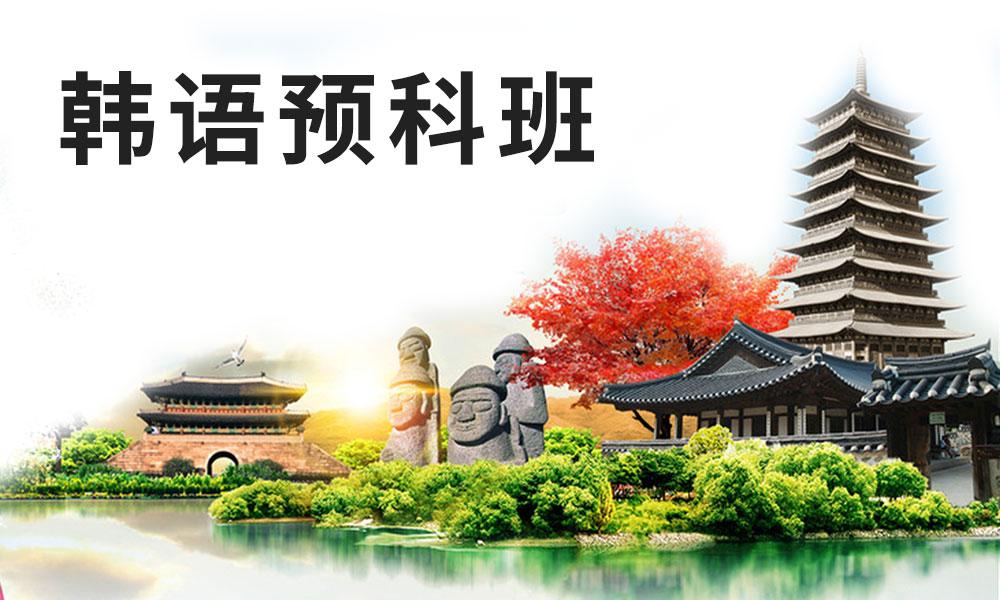 杭州首尔韩语预科班