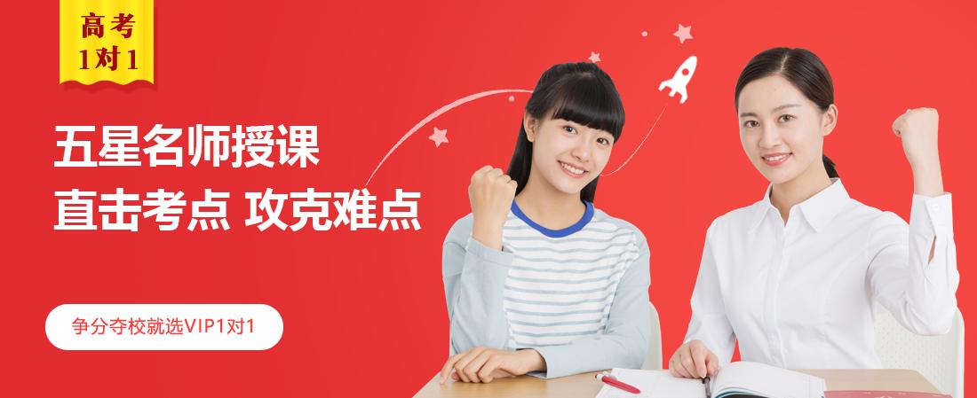杭州精锐高考英语辅导课程