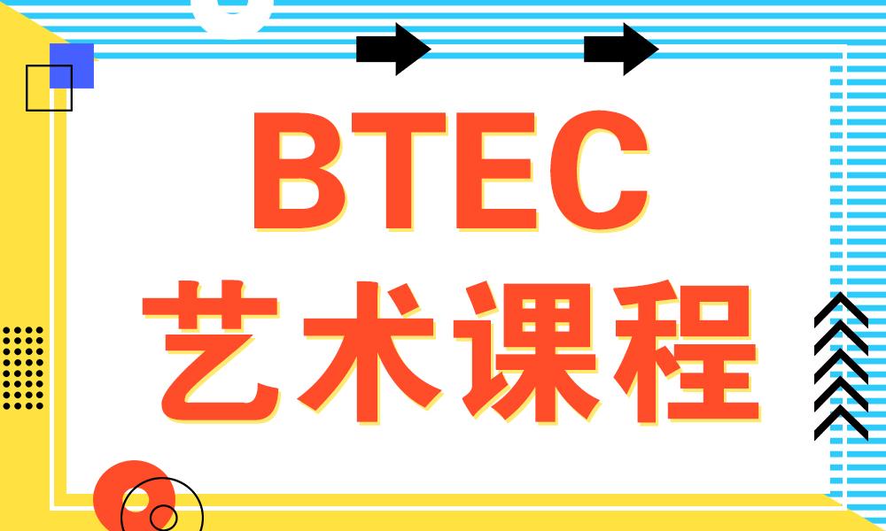 杭州斯芬克BTEC艺术课程