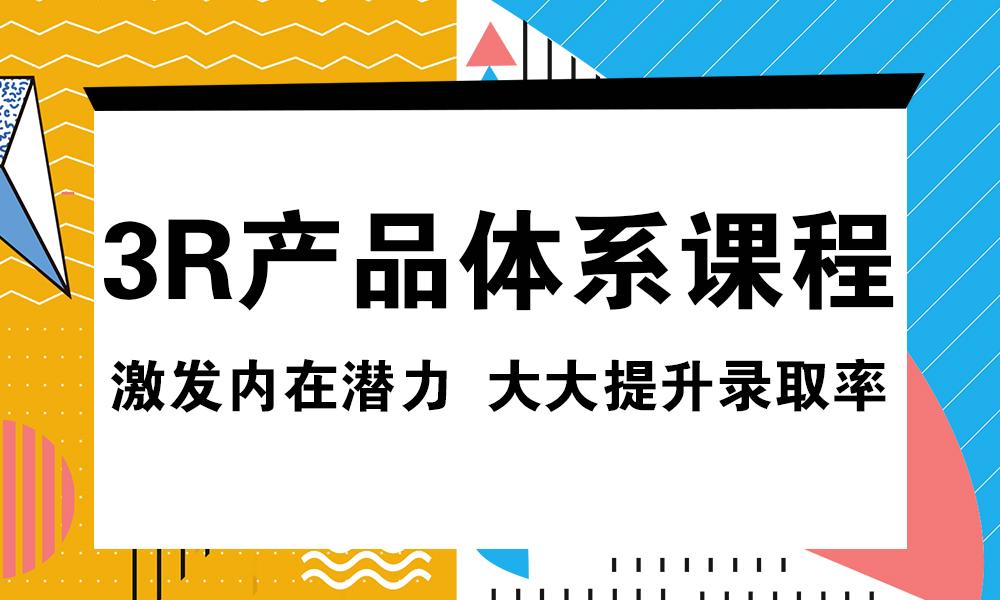 杭州斯芬克3R产品体系课程