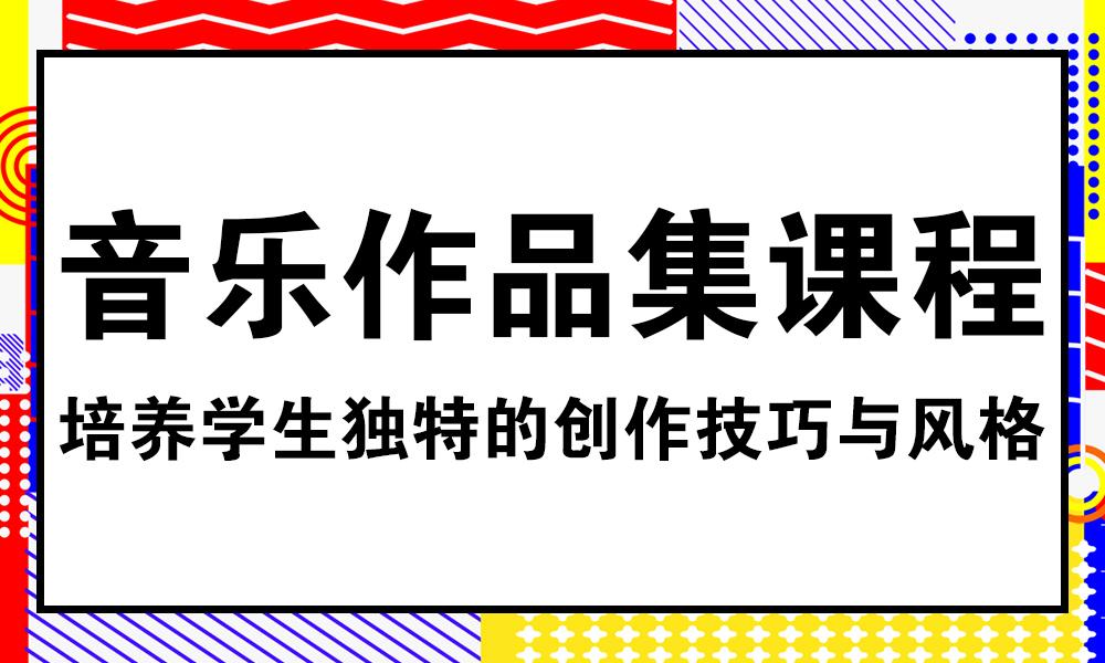 杭州斯芬克音乐作品集课程