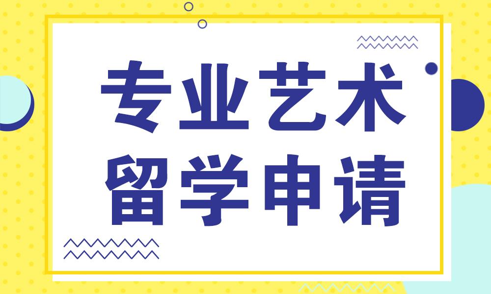 杭州斯芬克专业艺术留学申请