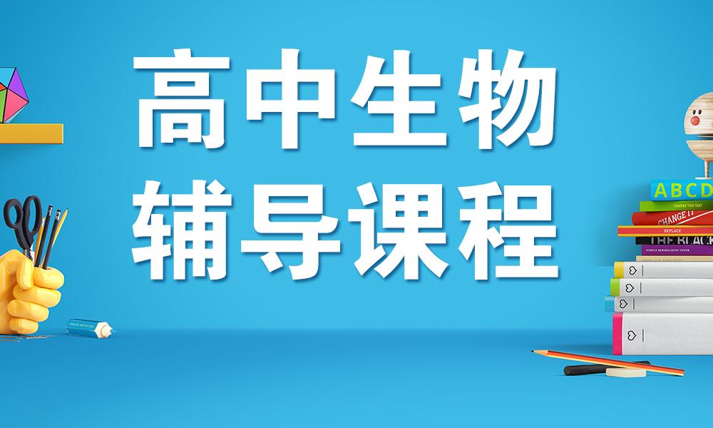 杭州精锐高中生物辅导课程