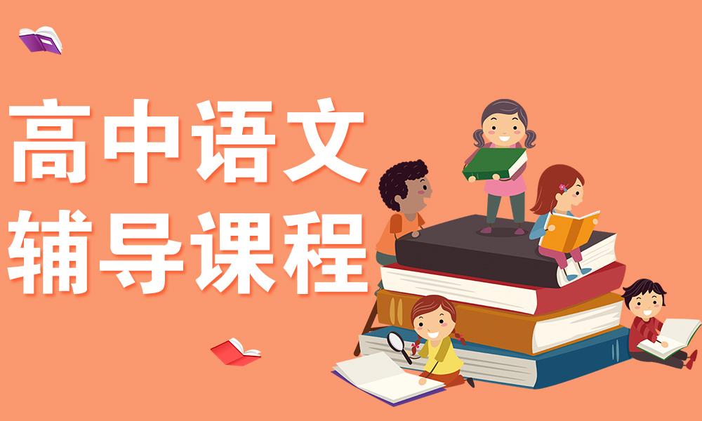 杭州精锐高中语文辅导课程