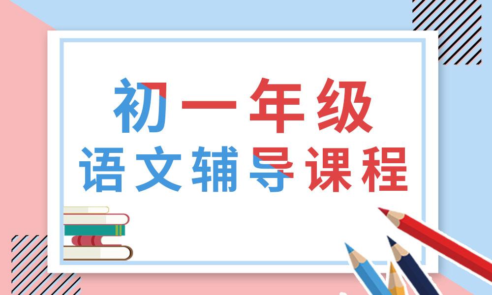 杭州学大初一语文辅导课程