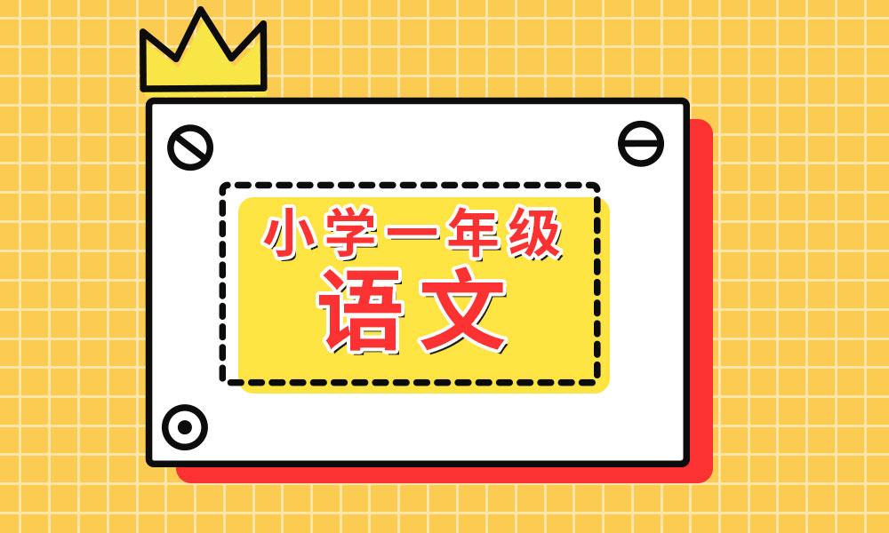 杭州学大小学一年级语文辅导课程