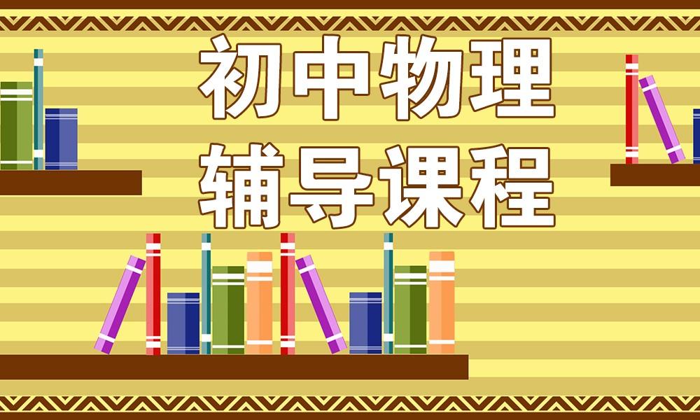 杭州精锐初中物理辅导课程