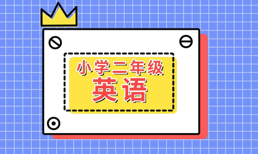 杭州学大小学二年级英语辅导课程