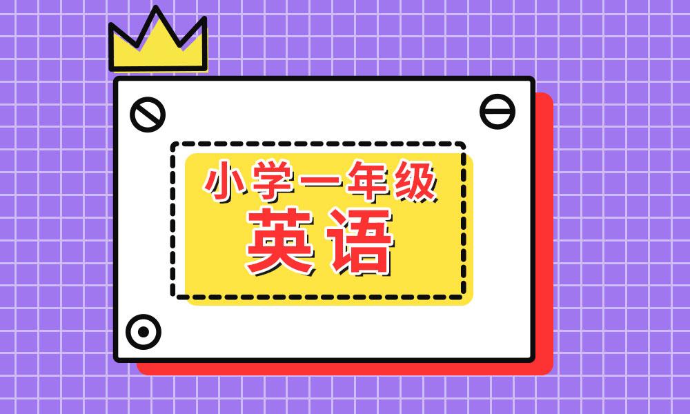 杭州学大小学一年级英语辅导课程