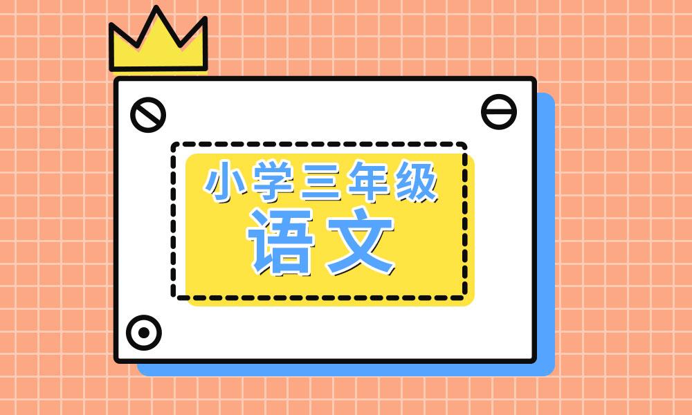 杭州学大小学三年级语文辅导课程
