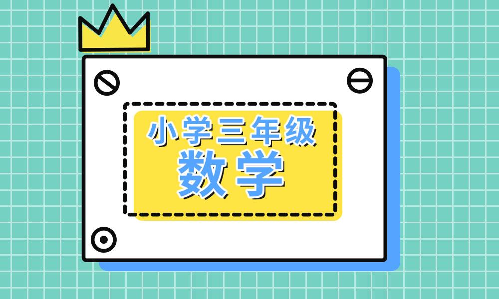 杭州学大小学三年级数学辅导课程