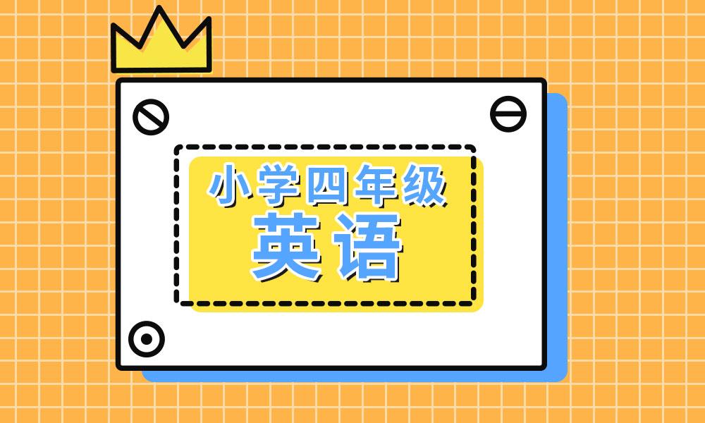 杭州学大小学四年级英语辅导课程
