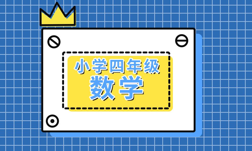 杭州学大小学四年级数学辅导课程
